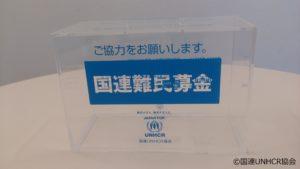 募金箱 難民支援 UNHCR