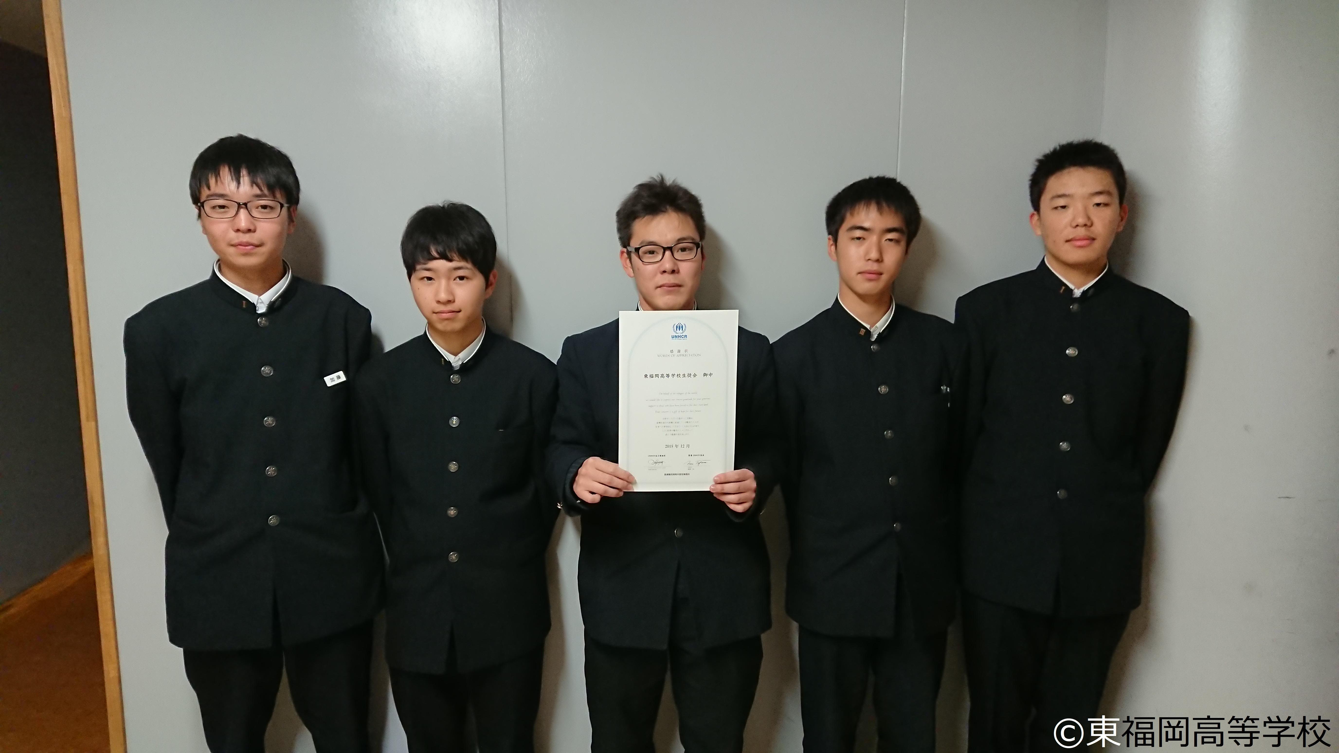 東福岡高等学校 難民支援 UNHCR