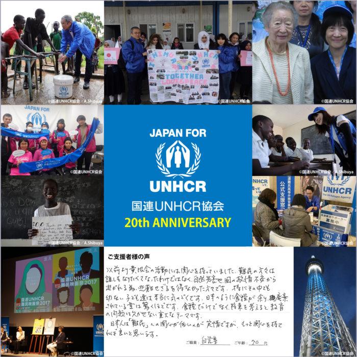 国連UNHCR協会20周年記念
