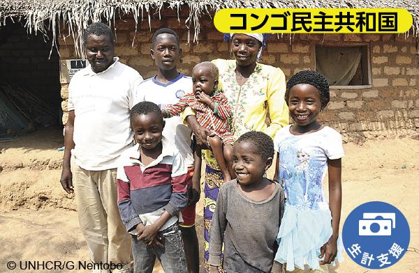 生計支援 コンゴ民主共和国