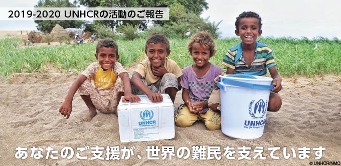 2019-2020 UNHCRの活動のご報告 あなたのご支援が、世界の難民を支えています