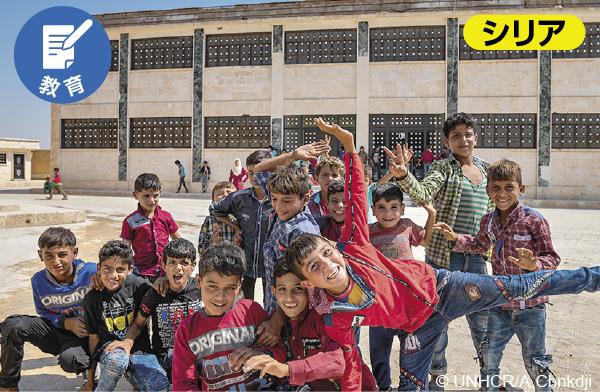 教育 シリア