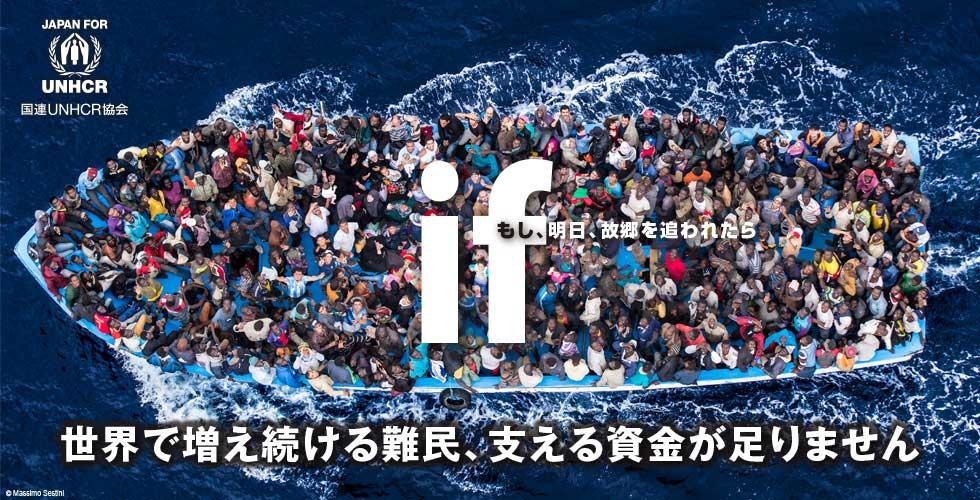if もし、明日、故郷を追われたら 世界で増え続ける難民、支える資金が足りません 国連UNHCR協会