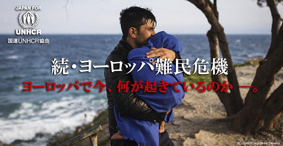 続・ヨーロッパ難民危機 ヨーロッパで今、何が起きているのか 国連UNHCR協会
