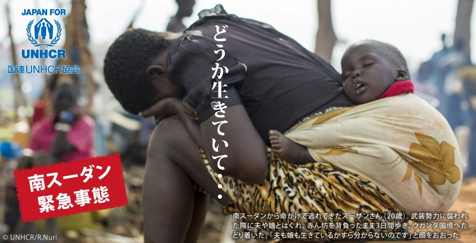 南スーダン緊急事態 国連UNHCR協会