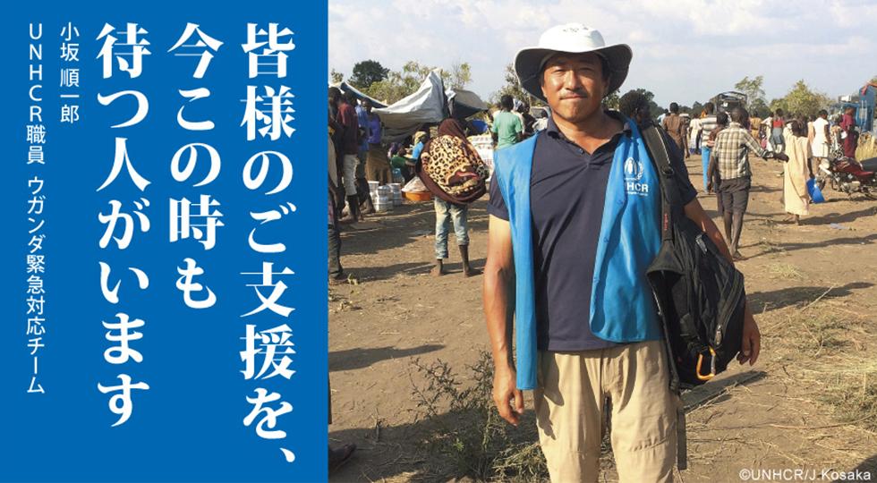 皆様のご支援を、今この時も待つ人がいます 小坂順一郎UNHCR職員ウガンダ緊急対応チーム