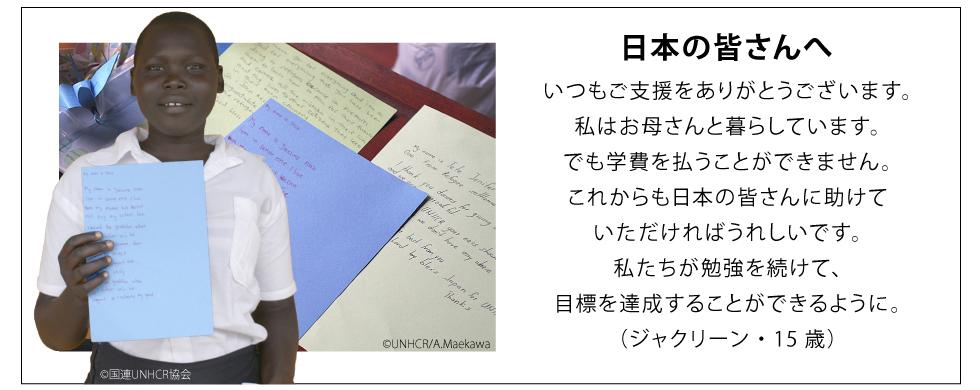 日本の皆さんへ いつもご支援をありがとうございます。私はお母さんと暮らしています。でも学費を払うことができません。これからも日本の皆さんに助けていただければうれしいです。私たちが勉強を続けて、目標を達成することができるように。(ジャクリーン・15歳)