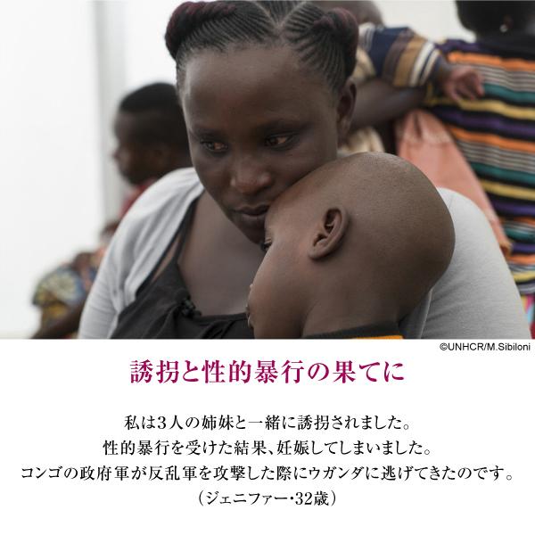 誘拐と性的暴行の果てに ジェニファー・32歳