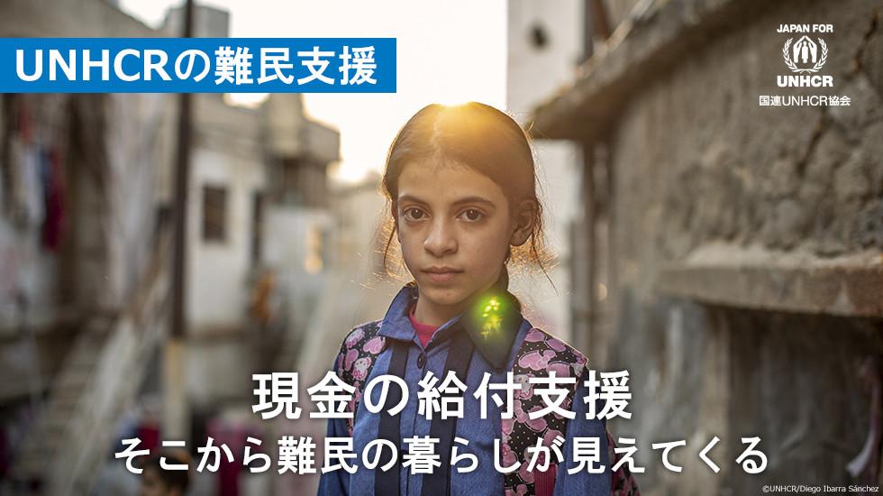 UNHCRの難民支援 現金の給付支援 そこから難民の暮らしが見えてくる 国連UNHCR協会