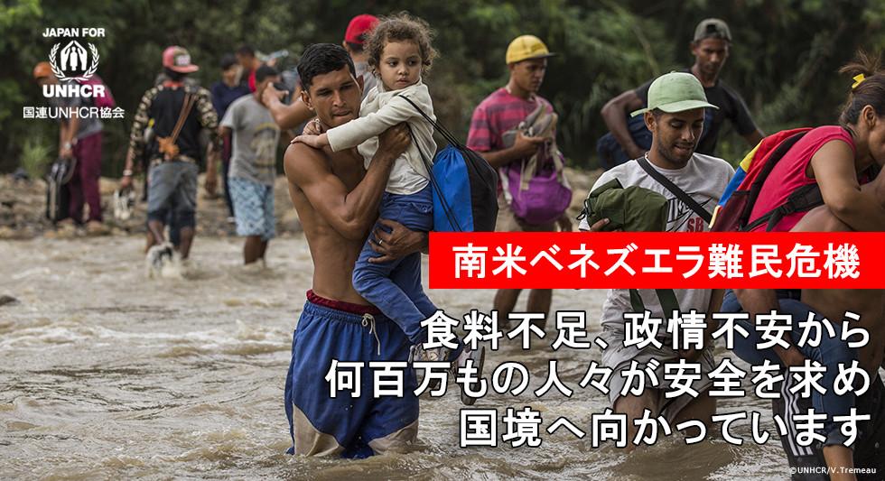 南米ベネズエラ難民危機 食料不足、政情不安から何百万もの人々が安全を求め国境へ向かっています 国連UNHCR協会