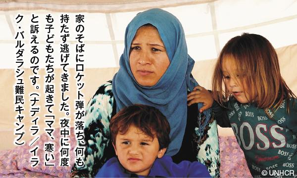 家のそばにロケット弾が落ち、何も持たず逃げてきました。夜中に何度も子どもたちが起きて「ママ、寒い」と訴えるのです。(ナディラ/イラク・バルダラシュ難民キャンプ)