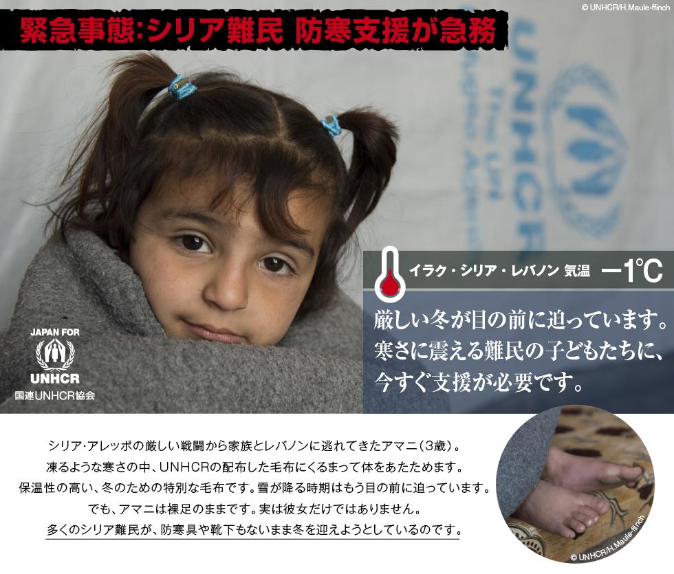 緊急事態:シリア難民 防寒支援が急務 イラク・シリア・レバノン 気温 マイナス1度 厳しい冬が目の前に迫っています。寒さに震える難民の子どもたちに、今すぐ支援が必要です。国連UNHCR協会