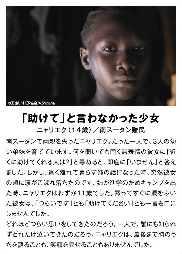 「助けて」と言わなかった少女 ニャリエク(14歳)/南スーダン難民