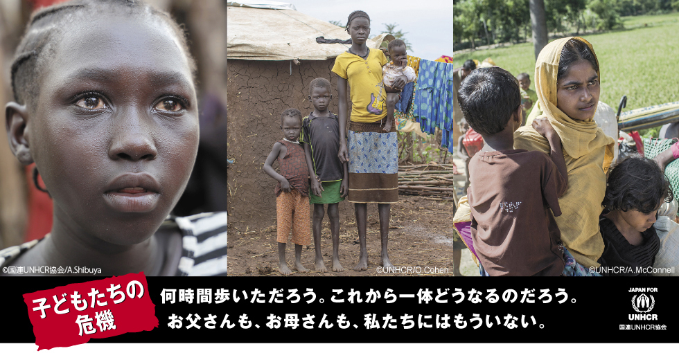 子どもたちの危機 何時間歩いただろう。これから一体どうなるのだろう。お父さんも、お母さんも、私たちにはもういない。 国連UNHCR協会