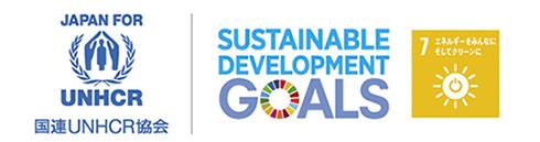 UNHCRのSDGsに対する取り組み