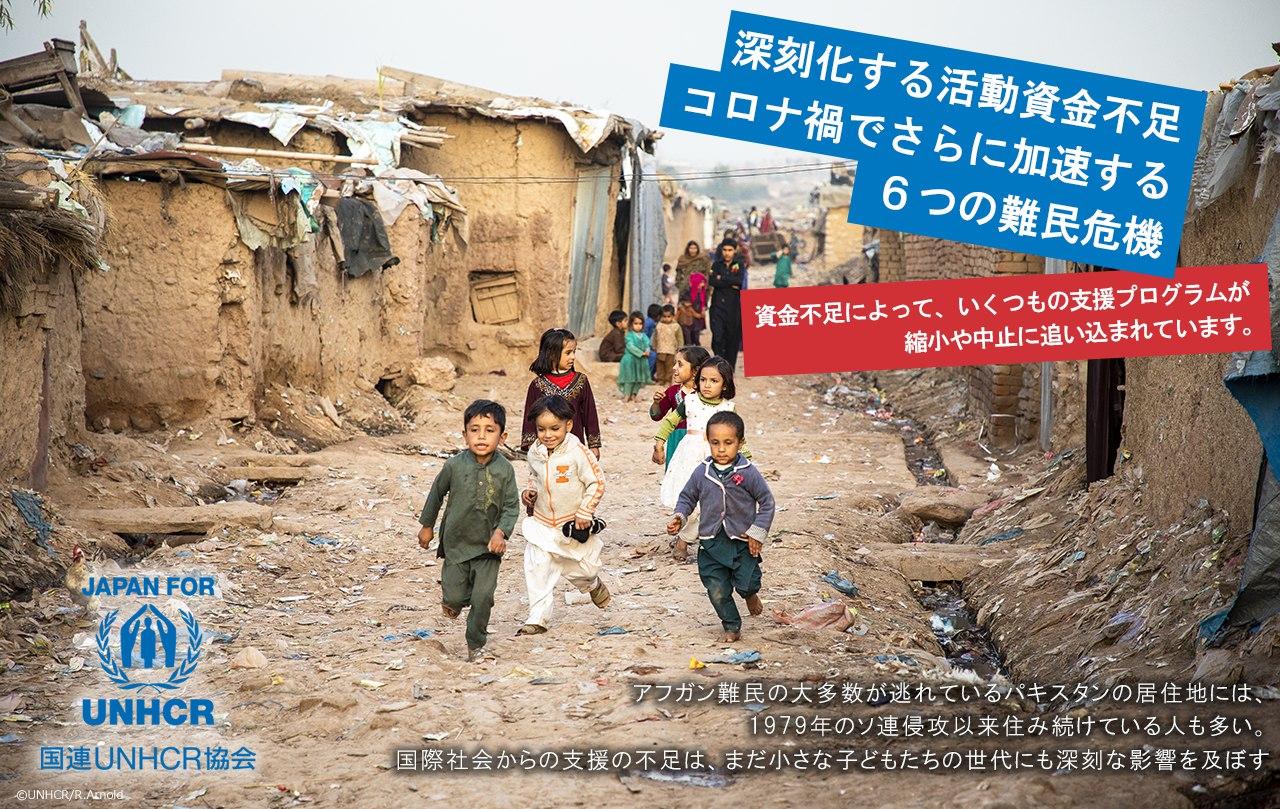 深刻化する活動資金不足 コロナ禍でさらに加速する6つの難民危機 資金不足によって、いくつもの支援プログラムが縮小や中止に追い込まれています。 国連UNHCR協会