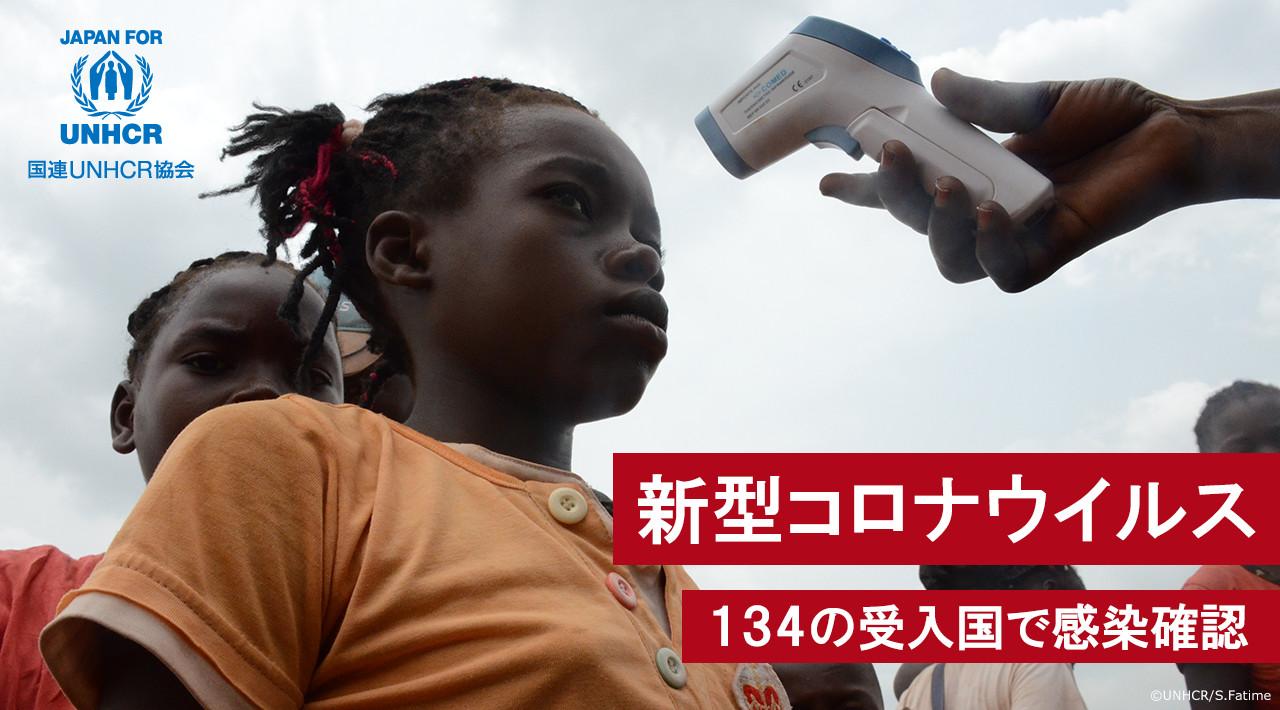新型コロナウイルス 134の受入国で感染確認 国連UNHCR協会