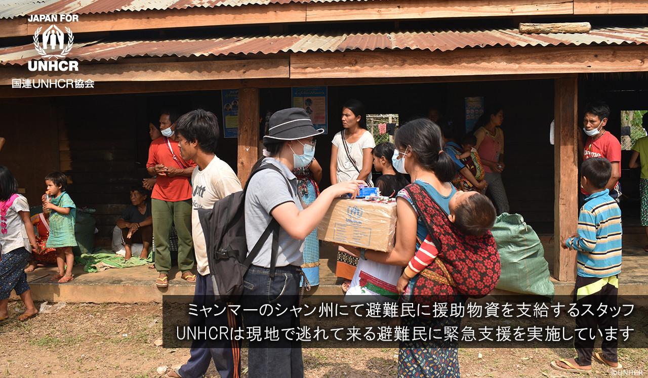 ミャンマーのシャン州にて避難民に援助物資を支給するスタッフ UNHCRは現地で逃れて来る避難民に緊急支援を実施しています 国連UNHCR協会