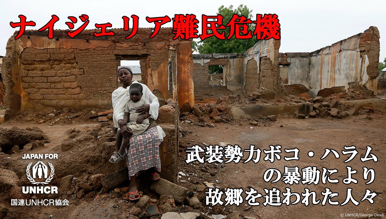 ナイジェリア難民危機 武装勢力ボコ・ハラムの暴動により、故郷を追われた人々 国連UNHCR協会