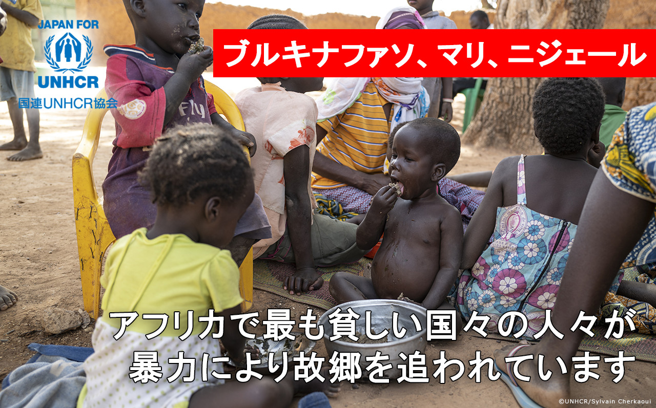 ブルキナファソ、マリ、ニジェール アフリカで最も貧しい国々の人々が、暴力により故郷を追われています 国連UNHCR協会